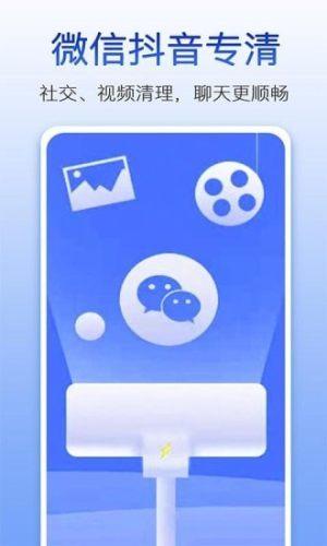 量子清理大师App软件最新版图片1
