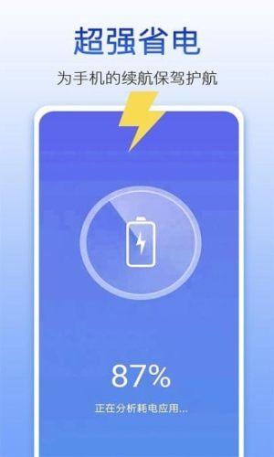 量子清理大师App图3
