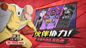 一拳超人之最强光头官网版图4