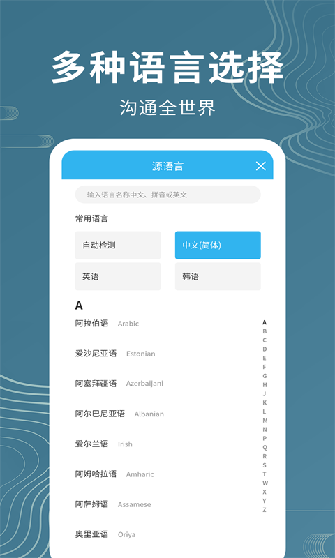 名车语音翻译APP最新版图片1