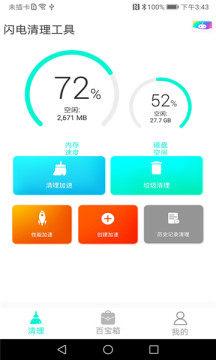 闪电清理工具app软件手机版图片1