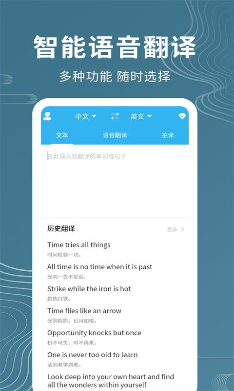名车语音翻译APP最新版图1: