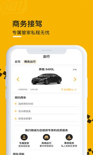 壹号云车App软件官方版图片1