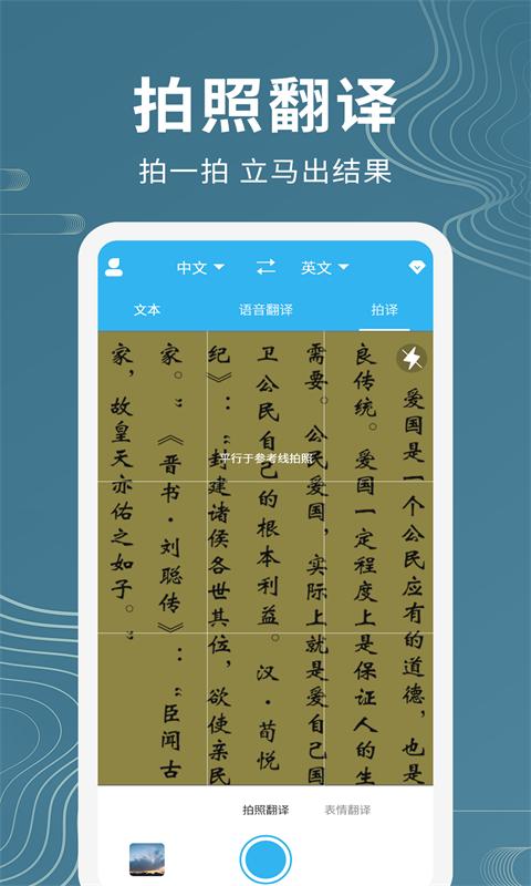 名车语音翻译APP最新版图3: