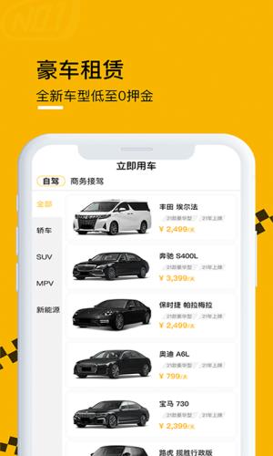 壹号云车App图2