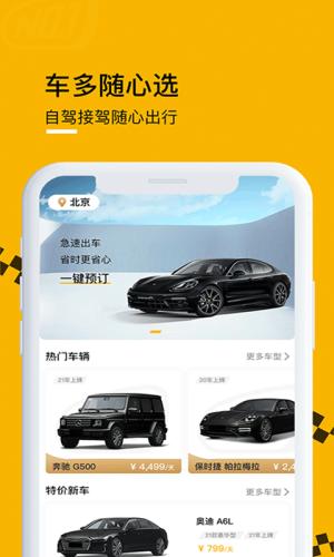 壹号云车App图3