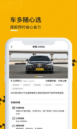 壹号云车App图1