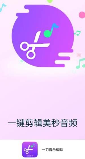 一刀音乐剪辑app软件安卓版下载图片1