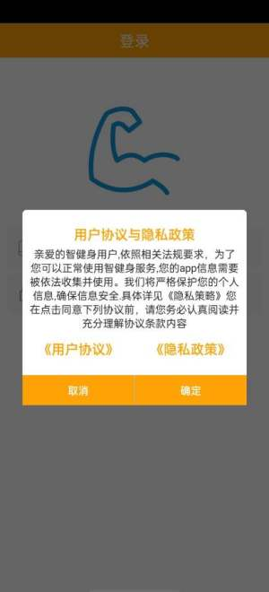 慧健身app官方下载图片1