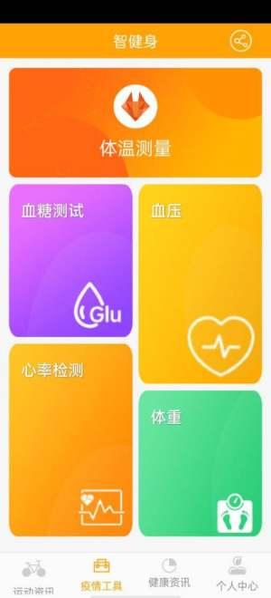 慧健身app图2