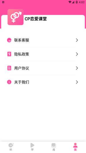 CP恋爱课堂app软件最新版图片1