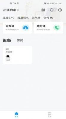小值智能app图1
