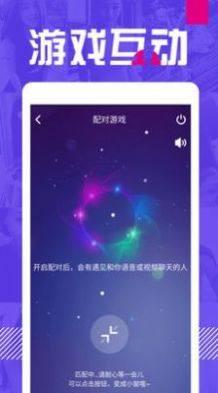 谈恋语音app软件安卓版图片1