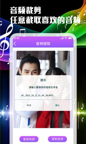 一刀音乐剪辑app图1
