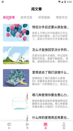CP恋爱课堂app图1