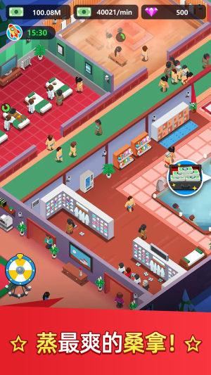温泉大亨游戏图3