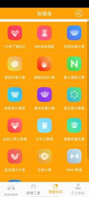 慧健身app图1