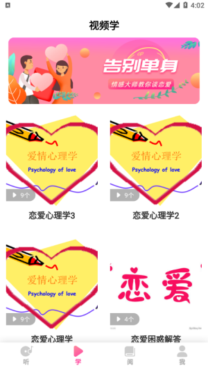 CP恋爱课堂app图3