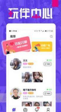 谈恋语音app图4