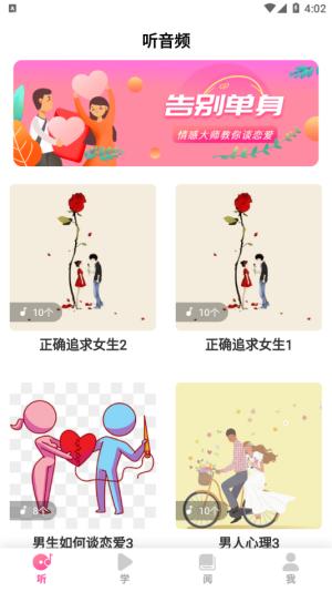 CP恋爱课堂app图2