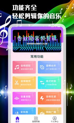 一刀音乐剪辑app图3