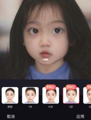 FaceAPP三岁照片怎么合成?faceapp三岁照片制作方法[多图]图片1