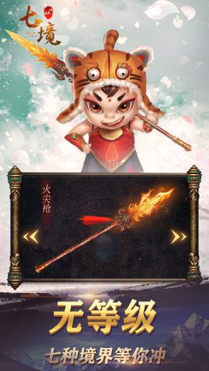 七境仙侠传手游官方安卓版图片1
