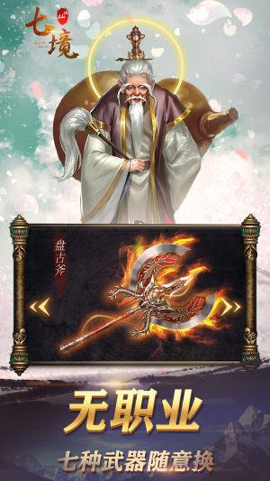 七境仙侠传手游图1