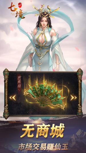 七境仙侠传手游图3