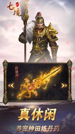 七境仙侠传手游图2