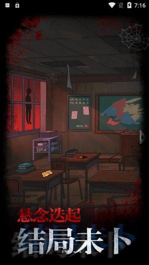 不思议校园游戏安卓版图片1