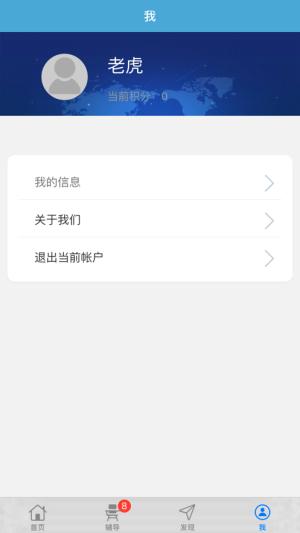 三优云辅导App安卓软件图片1