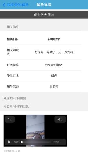 三优云辅导App图3
