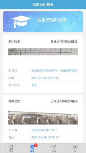 三优云辅导App图2