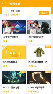 熊猫匣子app图1