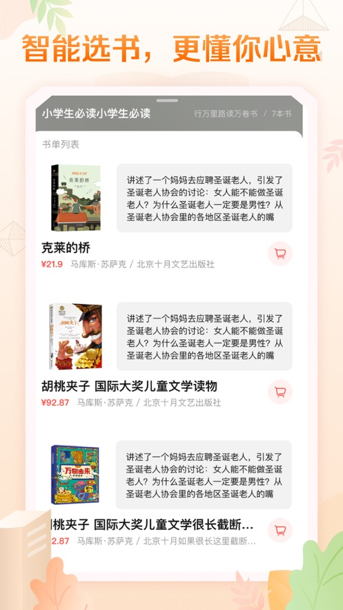 当当网官网书店官方app下载正版图片1