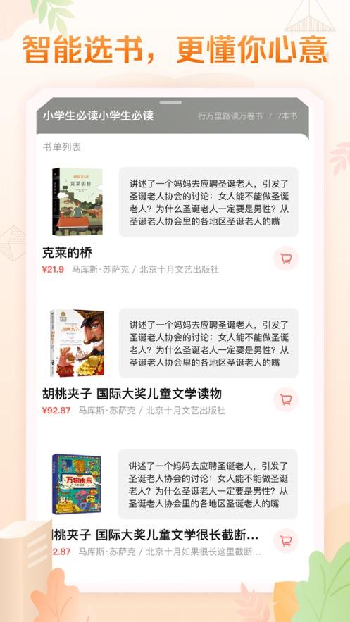 当当网官网书店官方app下载正版