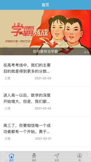 三优云辅导App图1