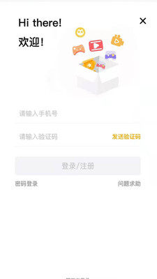 熊猫匣子app图2
