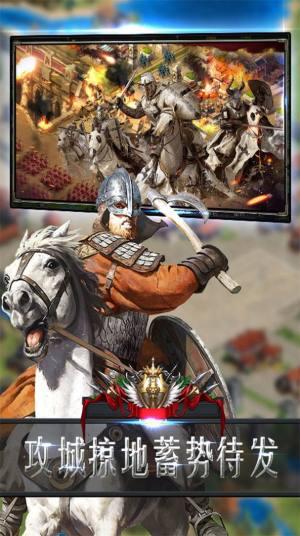 帝王的征程官方正版手游图片1