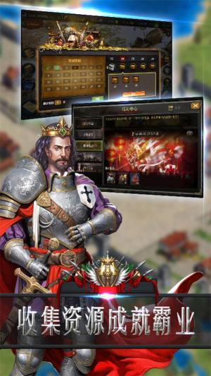 帝王的征程手游图3