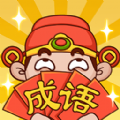 成语话江山红包版