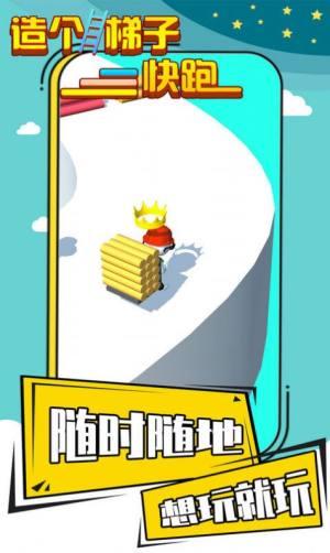造个梯子快跑游戏图1