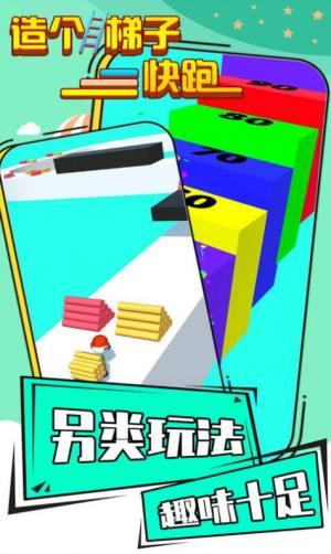 造个梯子快跑游戏图3