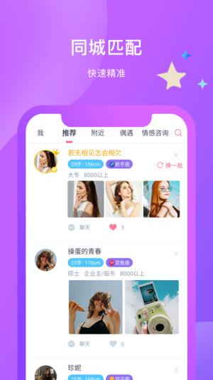 红豆佳缘app最新版2021下载安装图片1