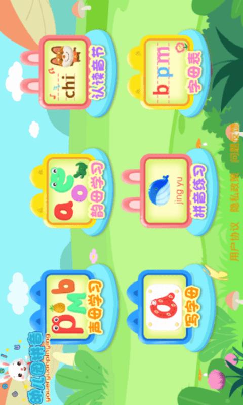 幼儿园拼音app软件安卓版下载图2: