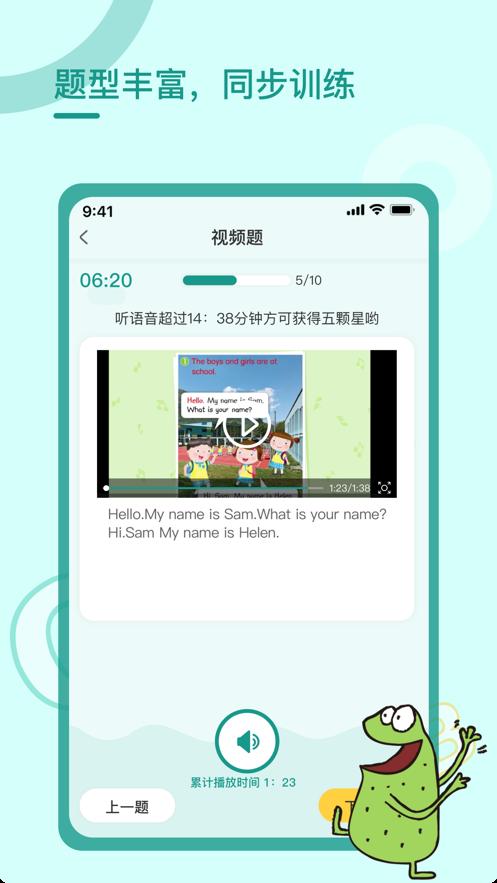 树童作业小程序app官方下载图片1