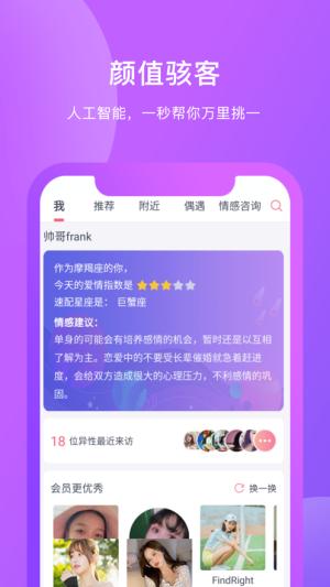 红豆佳缘app最新版图4