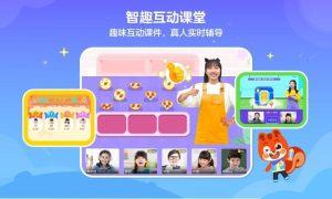 伴鱼培优app图3