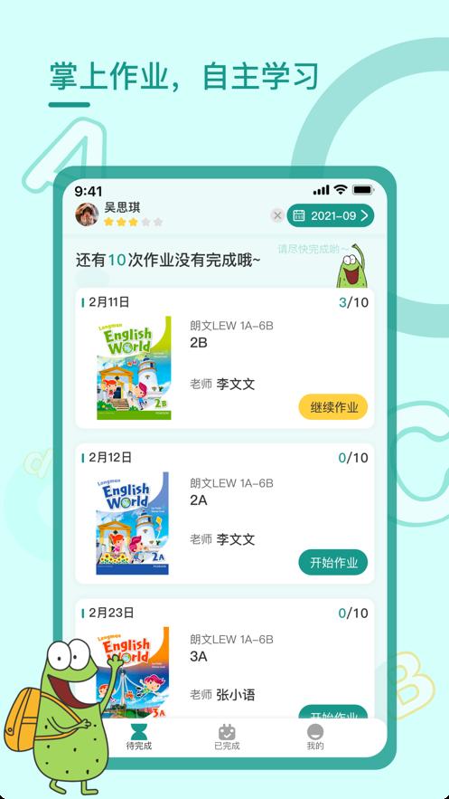 树童作业小程序app官方下载图1: